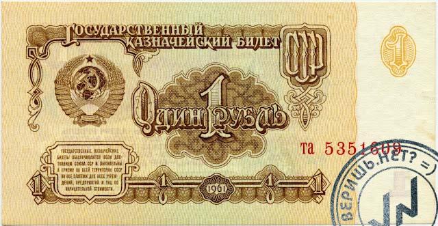 банкнота 1 рубль, СССР, бумажный один рубль